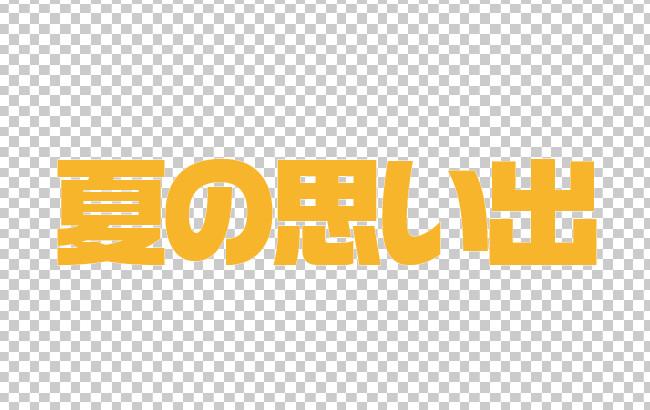 工程1の文字イメージ