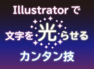 【Illustrator】光り輝くネオン風文字