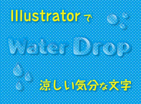 【Illustrator】イラレのグラデーションとぼかしの重ね技で作る水滴風デザイン文字