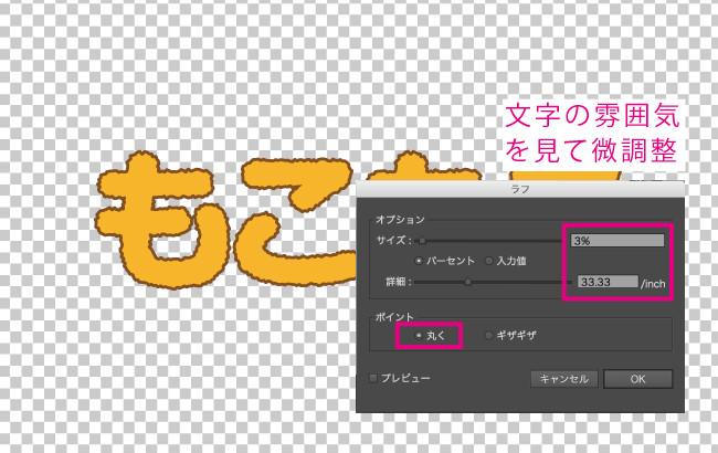 工程2の文字イメージ