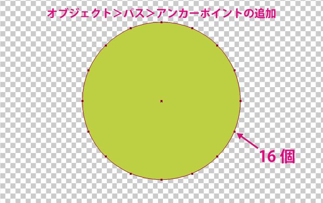 幾何学_手順2