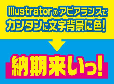 【Illustrator】イラレのアピアランスで作る囲み枠テキストの最速技