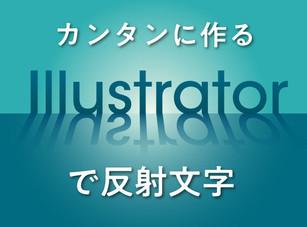【Illustrator】イラレのアピアランスで作るカンタン反射文字