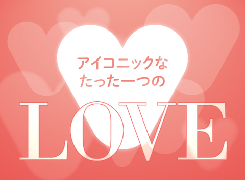 【Illustrator】ありきたりな愛なんて嫌だ! 爆速で作るアイコニックなハートマーク