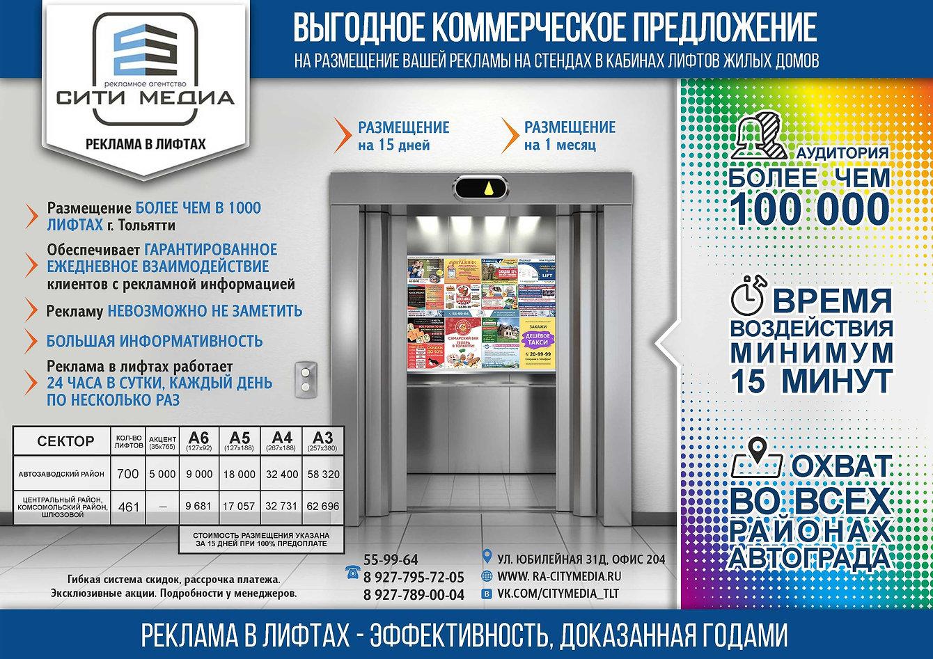 КП лифты октябрь 2019.jpg
