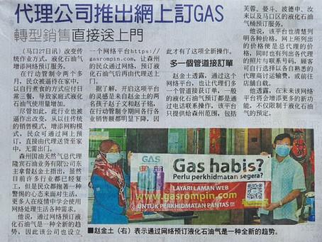 代理公司推出网上订GAS