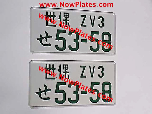 Pair of JDM Pressed Plate with 2 Size No's and a size choice  (JD57)
