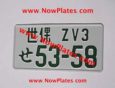 copy of 1 Only JDM Pressed Plate with 2 Size No's and a size choice (JD58)