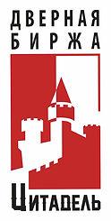 Логоо Цитадель + слоганууу.jpg