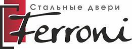 логотип ferroni  в векторе 13.jpg