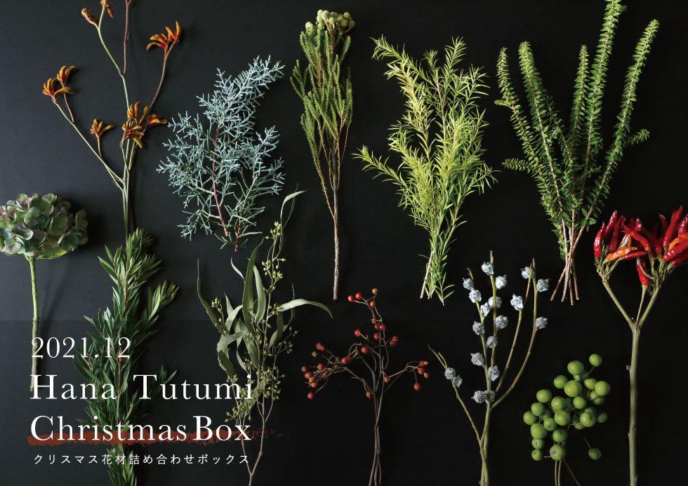 2021.12クリスマスbox.jpg