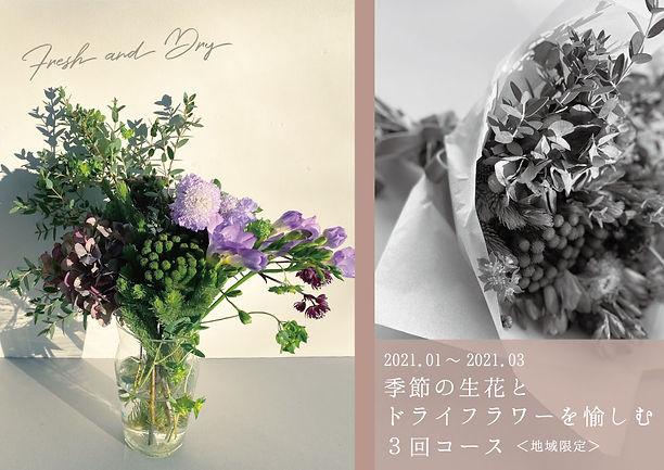 2021.1-3生花とドライフラワー3回コース広告.jpg