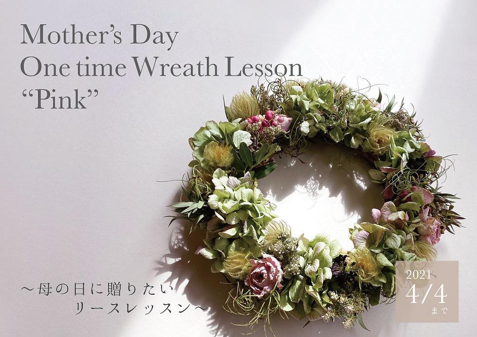 Mother's_Wreath_Pink_HP広告.jpg