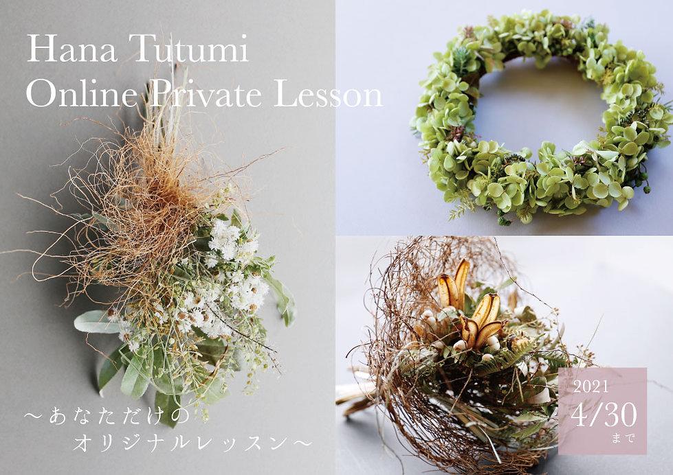 2021.06-Online-Private-Lesson_HP広告.jpg