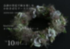 会津の草花で秋を楽しむ.jpg