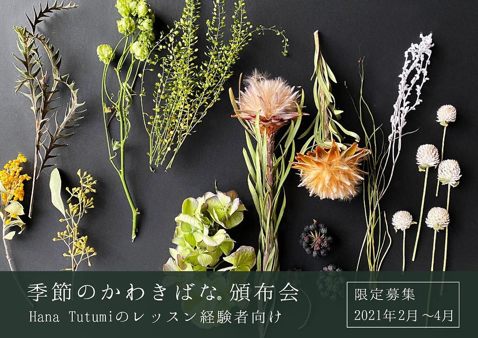 2021.2-4-季節のかわきばな®頒布会-Hana-Tutumiのレッスン経