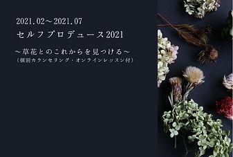 2021.2-7セルフ.jpg
