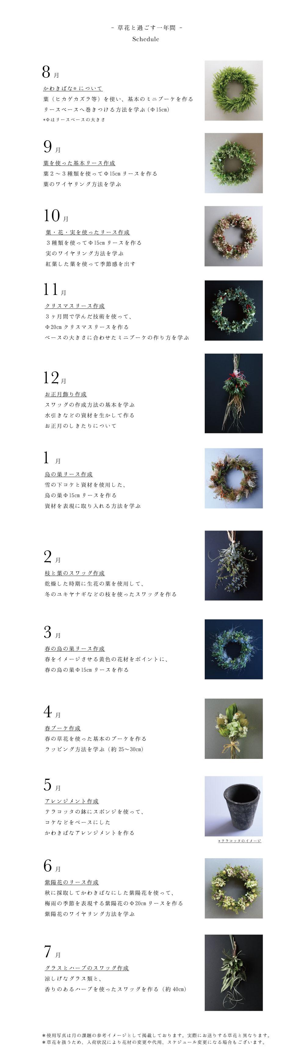 募集内容2.jpg