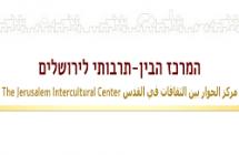 המרכז הבין תרבותי