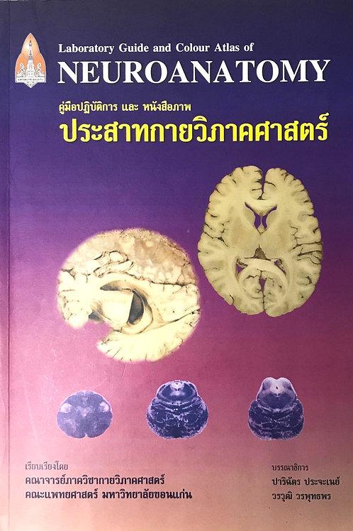 คู่มือปฏิบัติการและหนังสือภาพ ประสาทกายวิภาคศาสตร์ - Neuroanatomy