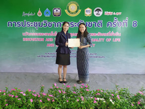 ขอแสดงความยินดีกับ นางสาวอนุสรา คำเนตร ที่ได้รับรางวัลยอดเยี่ยม (oral presentation)