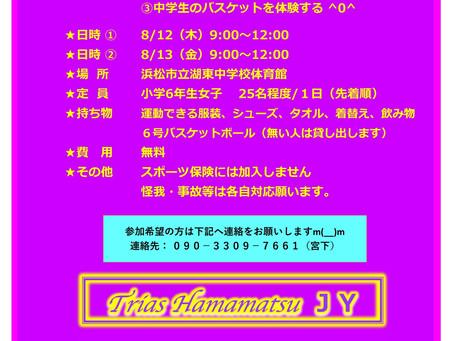 ☆Trias JY サマーチャレンジ開催のご案内☆