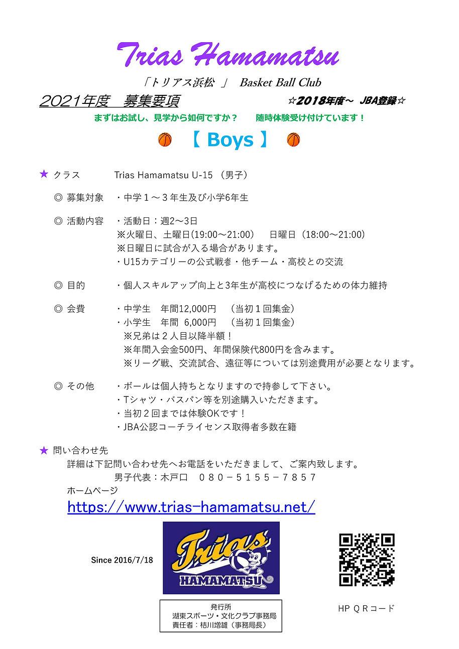 男子(U-15)-1.jpg