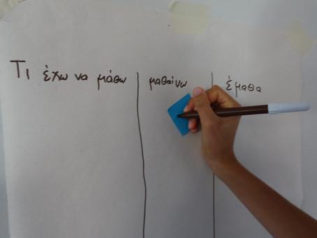 Το πρώτο Σχολείο που ενσωματώνει την μεθοδολογία του Agile στο πλαίσιο λειτουργίας του.