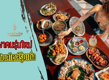 จางวางอิ่ม Changwangimm ร้านอาหารจากรุ่นสู่รุ่น
