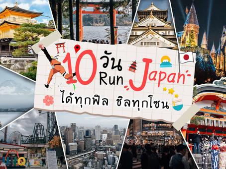 10 วัน Run Japan !! ได้ทุกฟิล ชิลทุกโซน