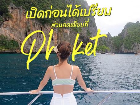 เปิดก่อนได้เปรียบ ส่วนลดเพียบที่ Phuket