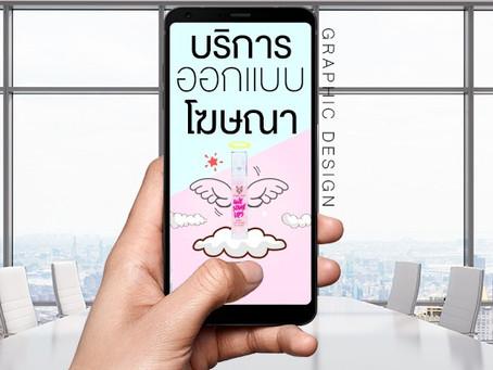 ออกแบบโฆษณาออนไลน์ กับเพจ Suaykod