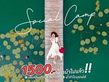 Social Camp ราชบุรี ที่พักพันห้า ที่น่าไป