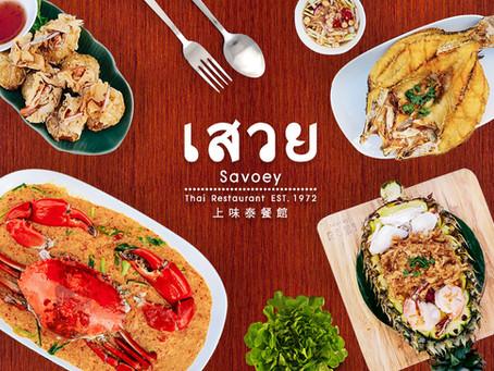 เสวย Savoey ท่ามหาราช กับอาหารไทยรสชาติที่อร่อยโคตร !!