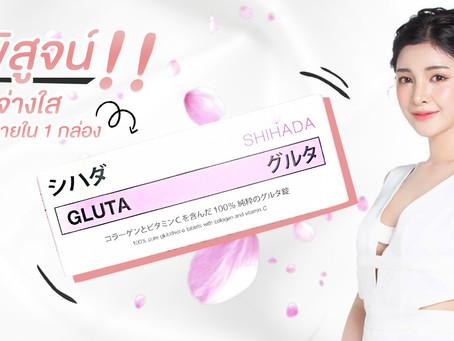 ออกแบบโฆษณากับแบรนด์สินค้า Shisada