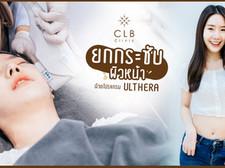 Suaykod X Celebrity Clinic