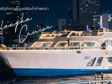 Alangka Cruise ดินเนอร์ริมน้ำเจ้าพระยา