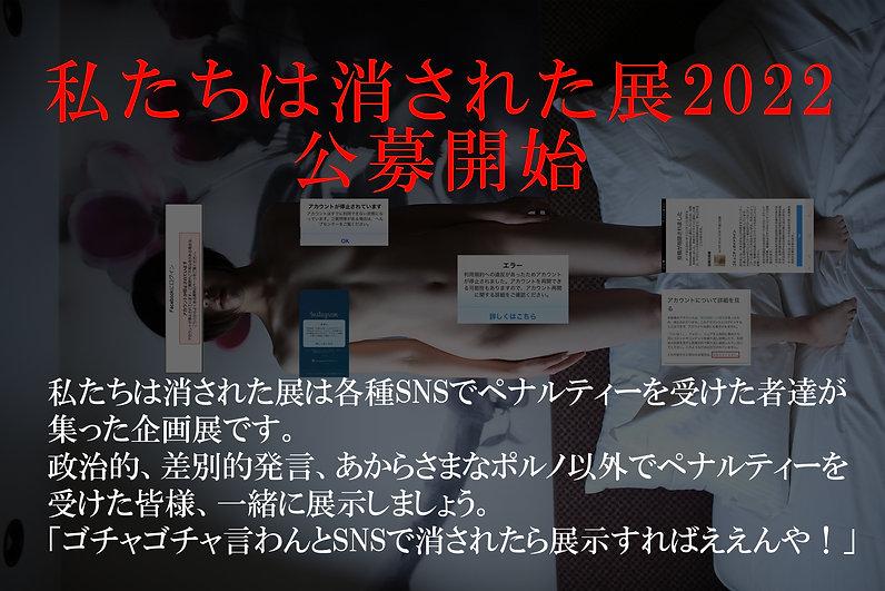 消された展公募.jpg