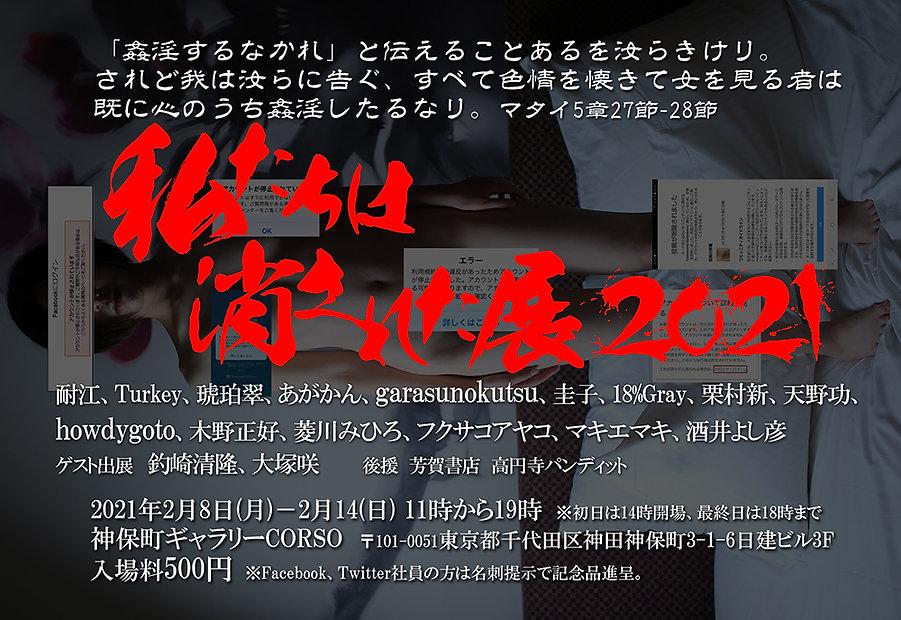 消された展DM2021web.jpg