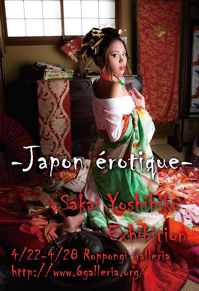 japonerotiqueDM表.jpg