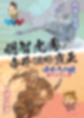 ガイドブック表紙2.jpg