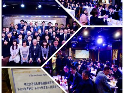 平成30年度納会・平成31年度新入社員歓迎会