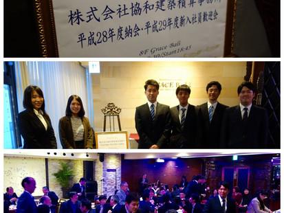 平成28年度納会・平成29年度新入社員歓迎会