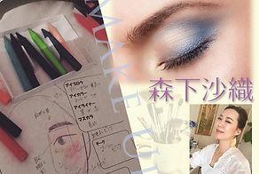 makeupのコピー.jpg