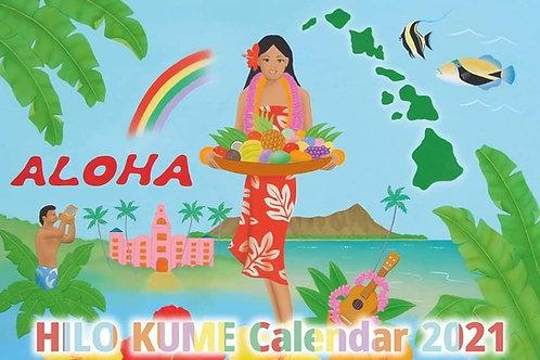 2021年 ヒロクメアートカレンダー