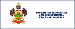 Министерство транспорта и дорожного хозя