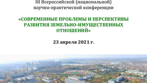 III Всероссийская (национальная) научно-практическая конференция