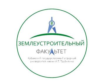 Прошло очередное заседание ГАК КубГАУ им. И.Т. Трубилина