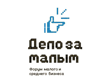 «ЮГ ГЕО Альянс» приняло участие в предпринимательском форуме «Дело за малым»