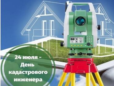 24 июля - День кадастрового инженера